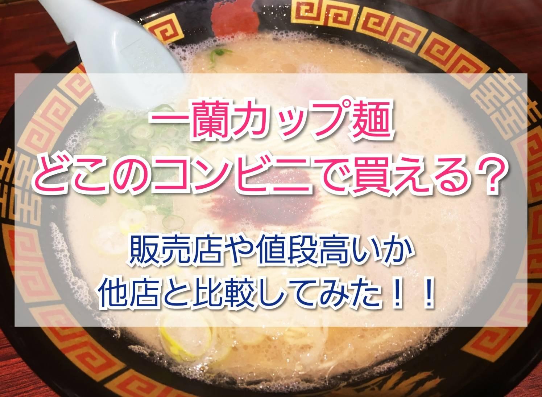 蘭 カップ 麺 一